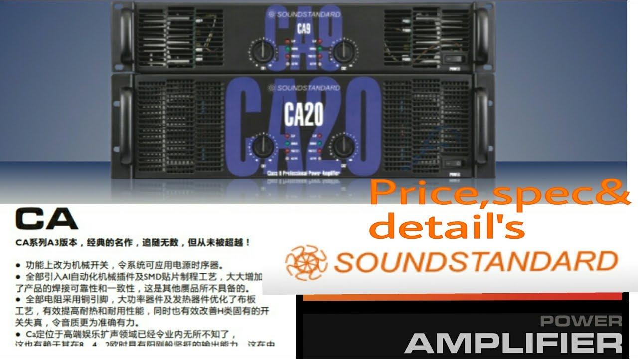 CA9,12,18,20 series power Amplifiers soundstandard price,details&Features