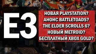 Playstation 5 и анонс Battletoads Е3 2017 СЛУХИ ТЕОРИИ ОЖИДАЕМЫЕ ИГРЫ