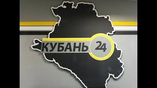 Прямая трансляция телеканала «Кубань 24»