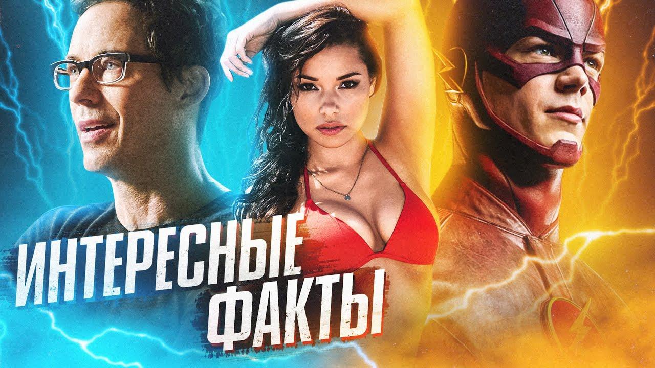 УДИВИТЕЛЬНЫЕ ФАКТЫ О СЕРИАЛЕ ФЛЭШ 2  The Flash