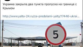 Крым КИСЛОТНЫЕ дожди Обманывал ли Аксёнов ?Облако идёт в Украину?