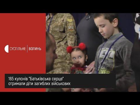 UA: ВОЛИНЬ: Дітям загиблих військових-волинян вручили кулони