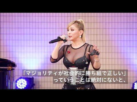 「ひとりで泣いた……」浜崎あゆみが東京レインボープライドで語った言葉