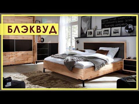 СПАЛЬНЯ «БЛЭКВУД». Обзор спальни Блэквуд от Пинскдрев в Москве