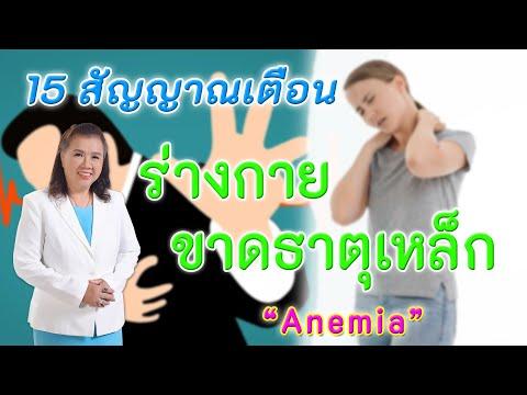 ต้องรู้ !! 15 สัญญาณเตือน ร่างกายขาดธาตุเหล็ก ที่ไม่ควรนิ่งนอนใจ |  Anemia | พี่ปลา Healthy Fish