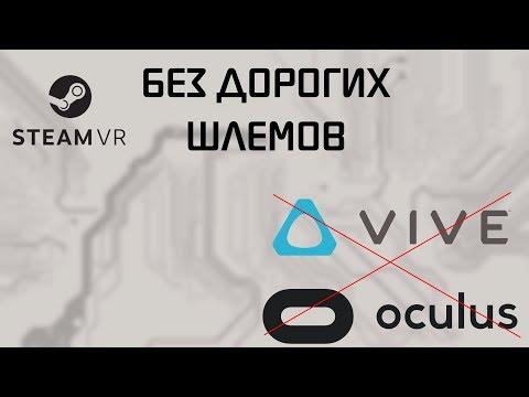 """Как попробовать """"взрослый"""" VR на своём ПК."""