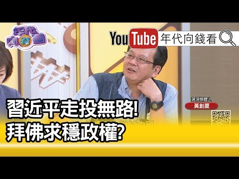 精彩片段》黃創夏:習近平你是不是真的壓力很大..【年代向錢看】190821