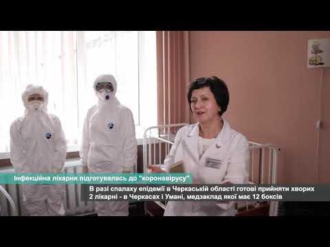 Телеканал АНТЕНА: Інфекційна лікарня підготувалась до коронавірусу