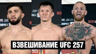UFC 257 Взвешивание / Конор - Порье, Чендлер - Хукер, Царукян, Жумагулов, Евлоев, Мурадов