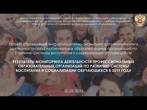 «Результаты мониторинга деятельности ПОО по развитию системы воспитания и социализации обучающихся»