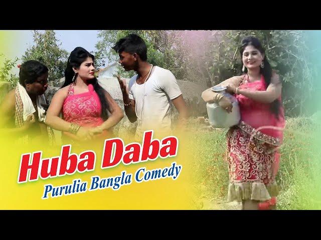 Haba Daba #1   Full Movie   রুপমটি কে কোরবো বিহা   New Purulia Bangla Comedy Video 2018 with songs