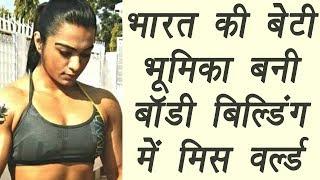 Bhumika Sharma wins Miss World bodybuilding championship |वनइंडिया हिंदी