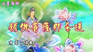 Gambar cover 《願做菩薩那朵蓮~楊麗》花開花落在你身邊,做前世今生的水蓮
