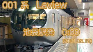 【✩.*˚特急 001系 Laview ブルーリボン賞受賞✩.*˚】(池袋駅発車0:00)  2021.03.19