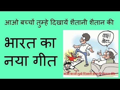 आओ बच्चों तुम्हे दिखायें शैतानी शैतान की भारत का नया गीत | Bharat Ka Naya Geet thumbnail