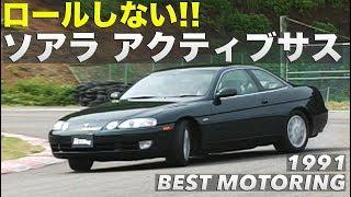 ロールしない!? ソアラ アクティブサス【Best MOTORing】1991 ENTRY CAR...
