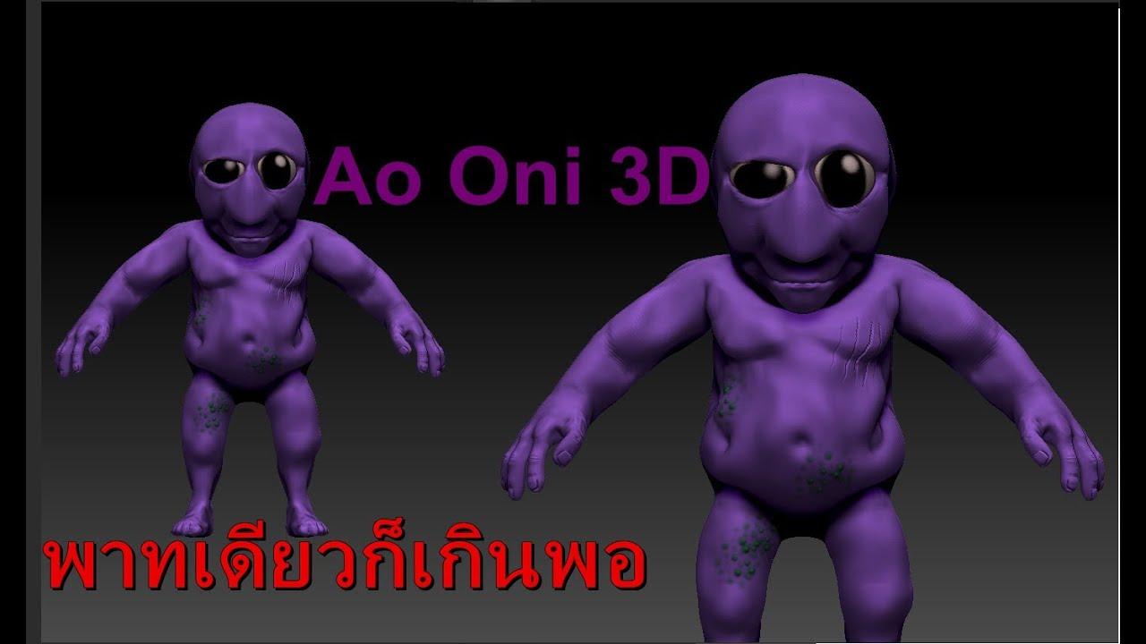 Ao Oni 3d พาทเด ยวก เก นพอ Youtube