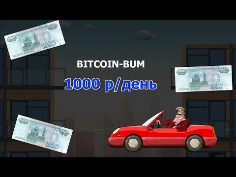 Как зарабатывать 1000 рублей в день на автомате | Bitcoin Bum
