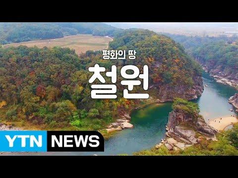 [YTN 구석구석 코리아] 제9회 평화의 땅, 강원도 철원 / YTN (Yes! Top News)