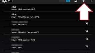Подключение Android к Wi-Fi со скрытым SSID