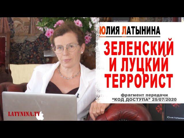 Юлия Латынина /Зеленский и луцкий автобус/ LatyninaTV /