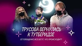 Чистый хвост 20 Трусова вернулась к Тутберидзе от Плющенко все бегут Что происходит