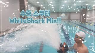 수중스쿠터 sublue whiteshark 체험기!