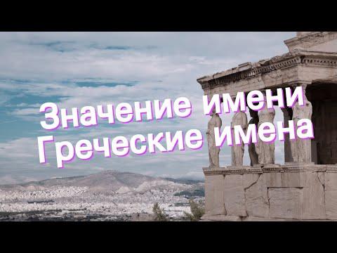 Значение имени Греческие имена. Толкование, судьба, характер