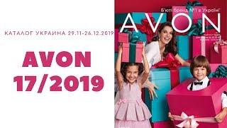 Каталог Эйвон 17 2019 Украина