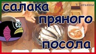 Как засолить замариновать салаку, селедку, скумбрию, тюльку вкусно и быстро.