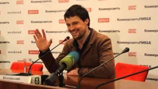 Пресс-конференция Данилы Козловского