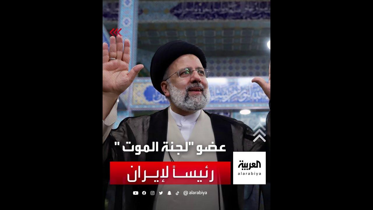 العفو الدولية: الفائز برئاسة إيران متورط بجرائم قتل  - نشر قبل 16 ساعة