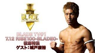 BLADE-TV#1 RISE100-BLADE0-特集 城戸康裕 福間文香 検索動画 25