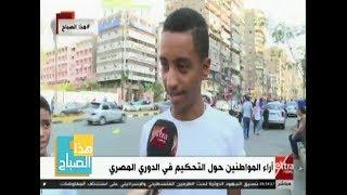 هذا الصباح| آراء المواطنين حول التحكيم في الدوري المصري