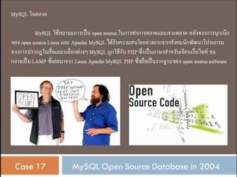 CASE17 MySQL Open source database in 2004