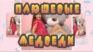 Купить медведя плюшевого.Купить мишку(, 2014-10-28T18:45:17.000Z)