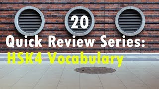 HSK4 600 New Words Lesson 20 | HSK Vocabulary Quick Review