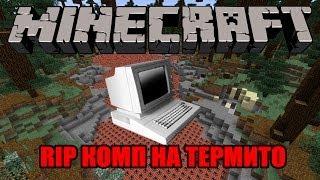 Minecraft   ДА БЪГНЕМ КОМПА НА ТЕРМИТО