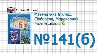 Задание № 141 (б) - Математика 6 класс (Зубарева, Мордкович)