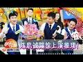 《快乐大本营》Happy Camp EP.20171209【Hunan TV Official 1080P】