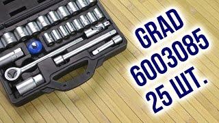 Розпакування Grad 25 шт в кейсі (6003085)