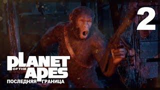 ПЕРВАЯ КРОВЬ  Planet of the Apes Last Frontier 2 на русском языке