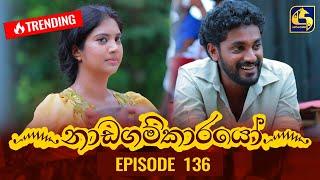 Nadagamkarayo Episode 136 || ''නාඩගම්කාරයෝ'' || 28th JULY 2021 Thumbnail