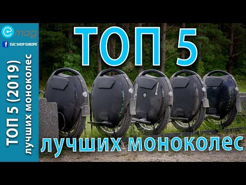 ТОП 5 (2019) - лучших моноколес на 2019г от Дениса Хагова