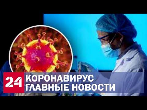 Коронавирус. Мир на карантине и первые случаи смерти от Covid-19 в России - Россия 24