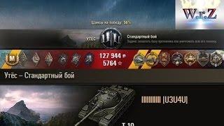 Т 10  Который смог в топ РУ кластера  Утёс – Стандартный бой  World of Tanks 0 9 14 WОT