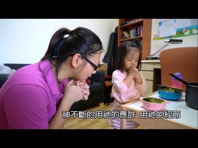 【生命見證】系列 : 應許 - 張聞秦