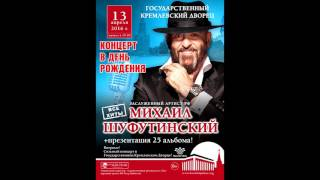 Михаил Шуфутинский - Концерт в День Рождения 13 апреля 2016 года