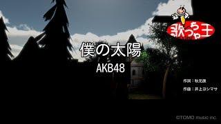 【カラオケ】僕の太陽/AKB48
