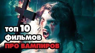 ТОП 10 ЛУЧШИХ ФИЛЬМОВ ПРО ВАМПИРОВ ПО КИНОПОИСКУ!